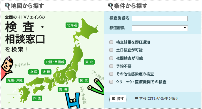 How to get a STD test in Japan – jin Japan Std Map Find on cad map, hiv/aids map, spl map, bph map, eap map, sexually transmitted disease map, communicable disease map, tick borne disease map, language spoken map, vision map, aoa map, syphilis map, cincinnati police district 5 map, herpes map, ecv map, bcps map, uti map, arkansa district number map, show map, vaccine preventable diseases map,
